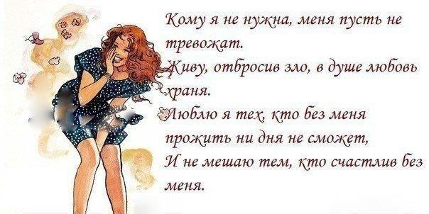 кому я не нужна...